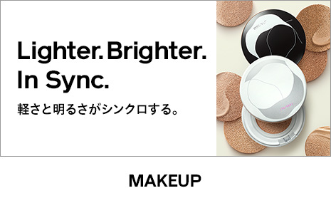 MAKEUP Lighter.Brighter. In Sync. 軽さと明るさがシンクロする。