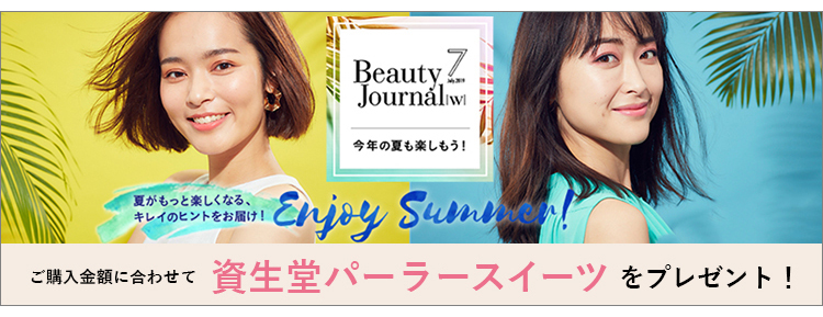 Beauty Journal 7月号