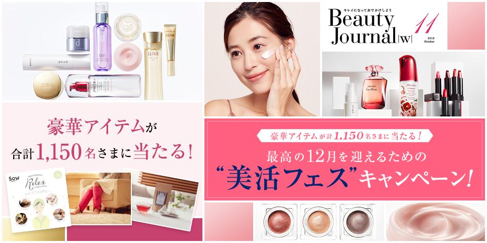 Beauty Journal