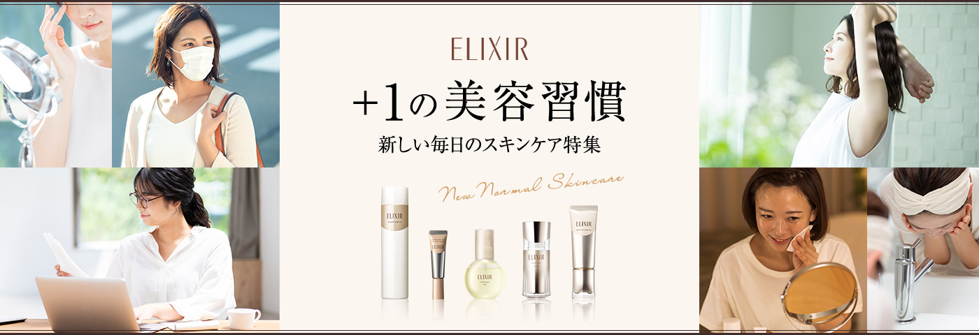 ELIXIR +1の美容習慣 新しい毎日のスキンケア特集 New Normal Skincare